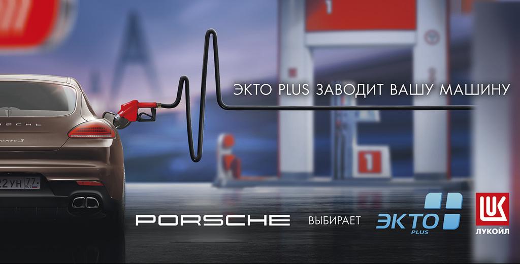 реклама lukoil porsche экто plus